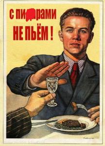 Не пьём