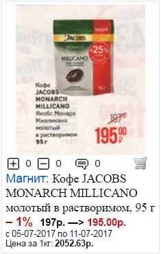Магнит Якобс монарх