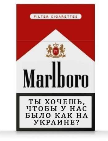 Мальборо