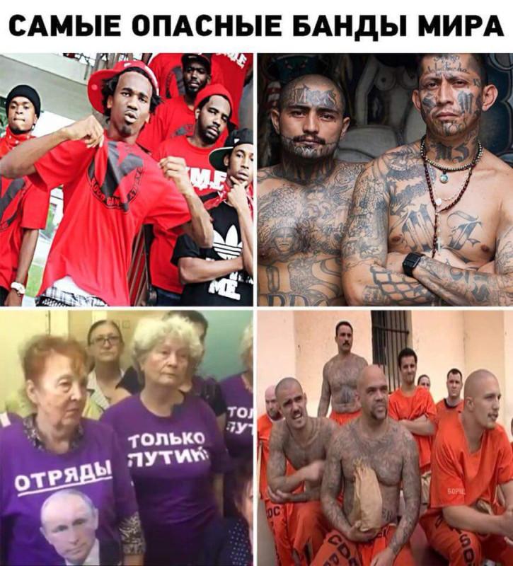 Самые опасные банды мира