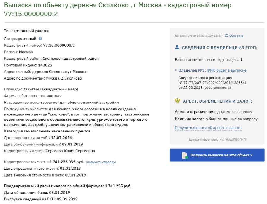 Сколково-2