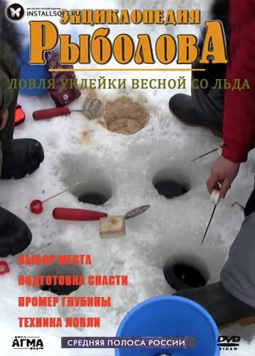 Ловля уклейки весной со льда