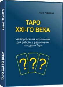 Foto-Libro-Tarot.jpg