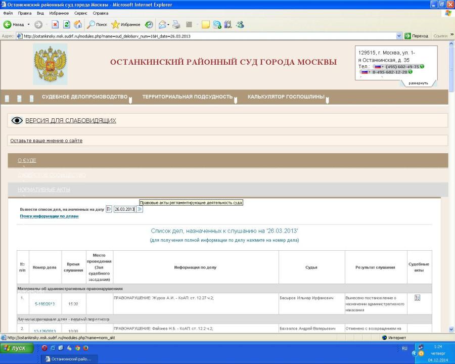 Список дел, назначенных к слушанию на 26.03.2013