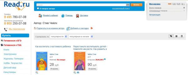 С.Ч.,29.04.2013 отгрузка Read.ru
