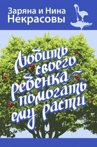 Обложка (с)Леонид Некрасов cover082014-35