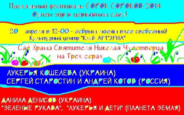 ПАСХА