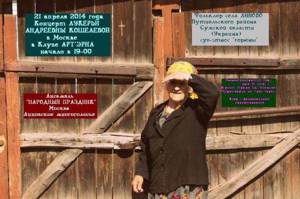 Афиша Лукерьи