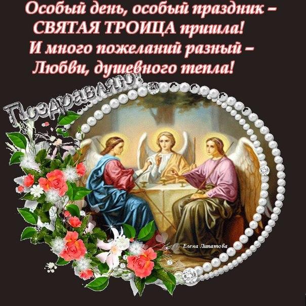 Смс поздравления с праздником троицы