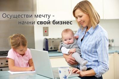 Бизнес-курс для мам