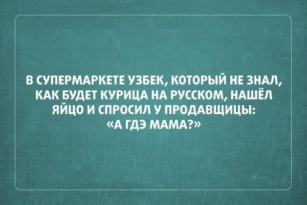 узбек.