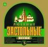 Любимые застольные песни - 3