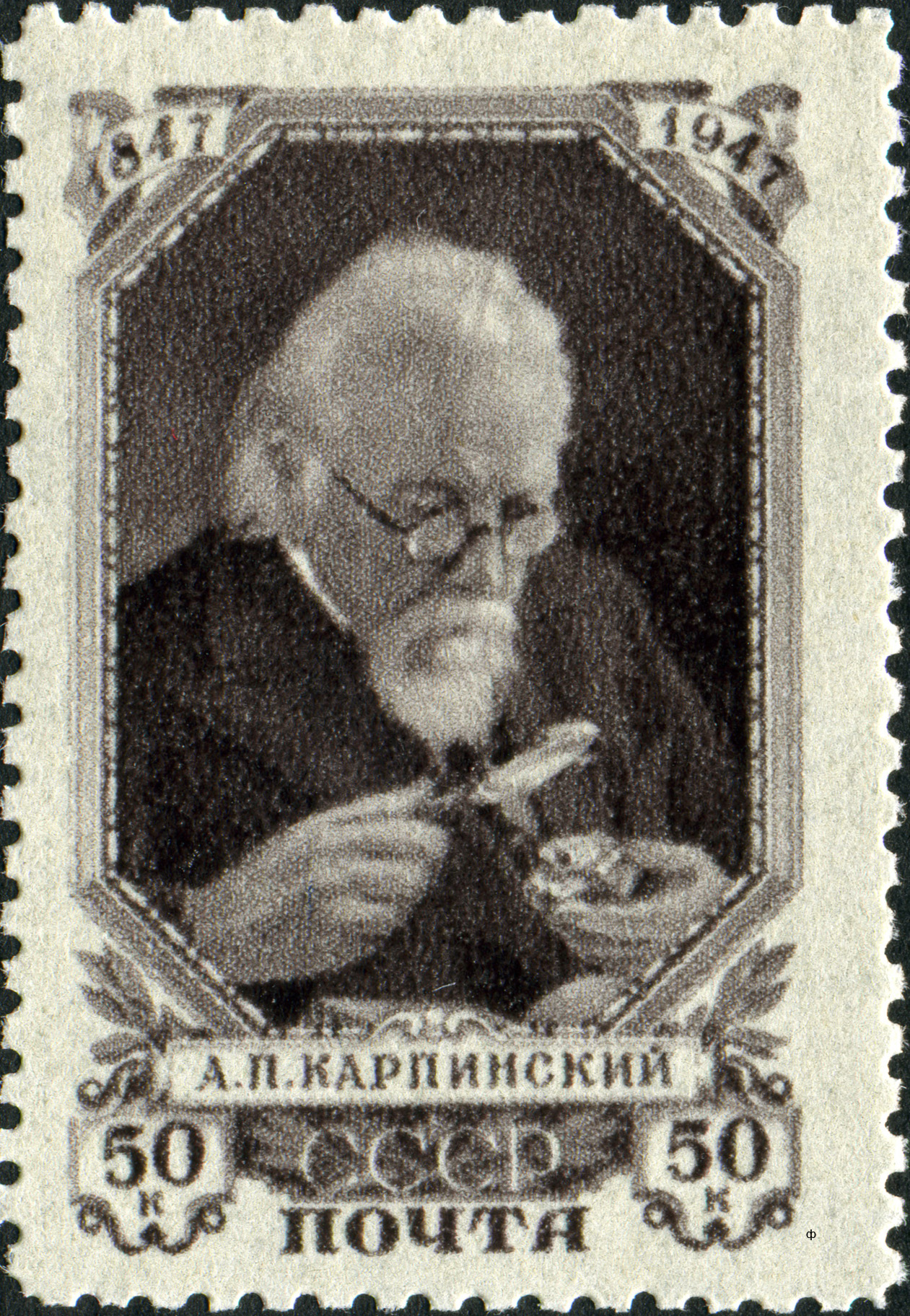 Aleksandr_Petrovich_Karpinsky-USSR-stamp-1947