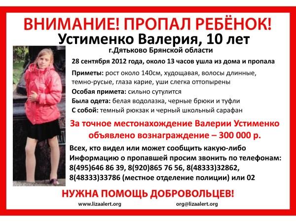Валерия Устименко