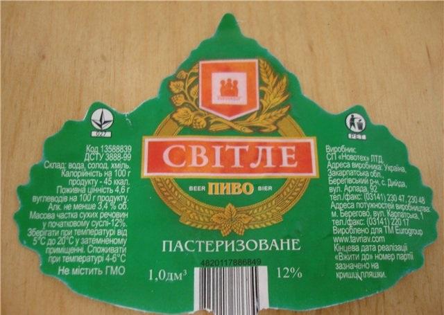 Пиво Карпатское