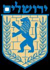 100px-Jerusalem_emblem.svg.png