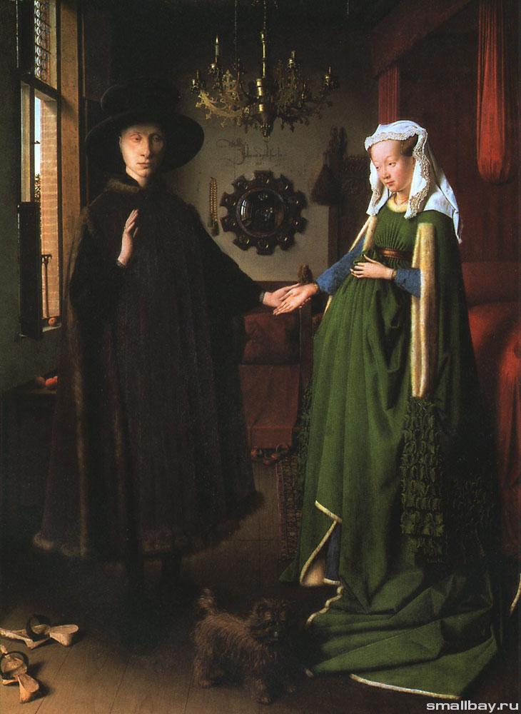 Ян ван Эйк Портрет супругов Арнольфини 1434..jpg