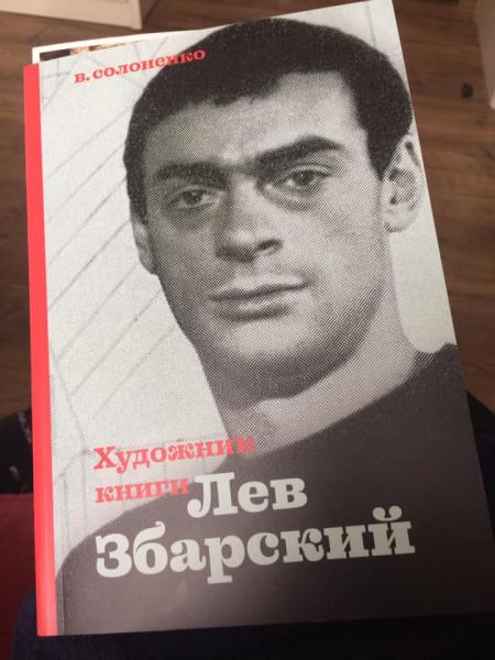 Збарский_1