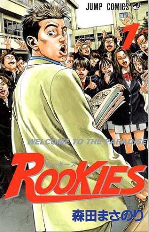 Rookies_(manga)