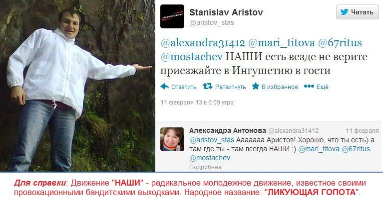 aristov