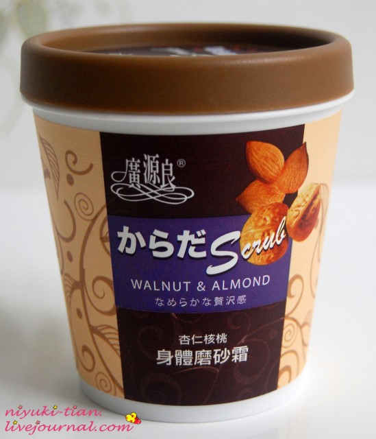 Kuan Yuan Lian, Walnut And Almond Body Scrub