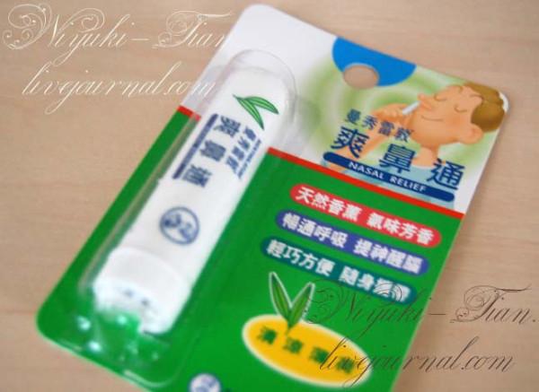 Mentholatum Medicated Nasal Relief Stick