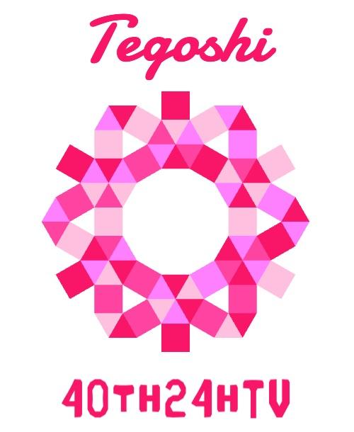 Tegoshi.jpg