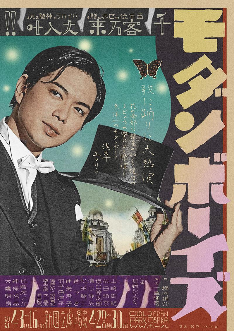 明良 大鷹 芳根京子、ドラマ『チャンネルはそのまま!』主演