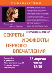 Аннета Орлова