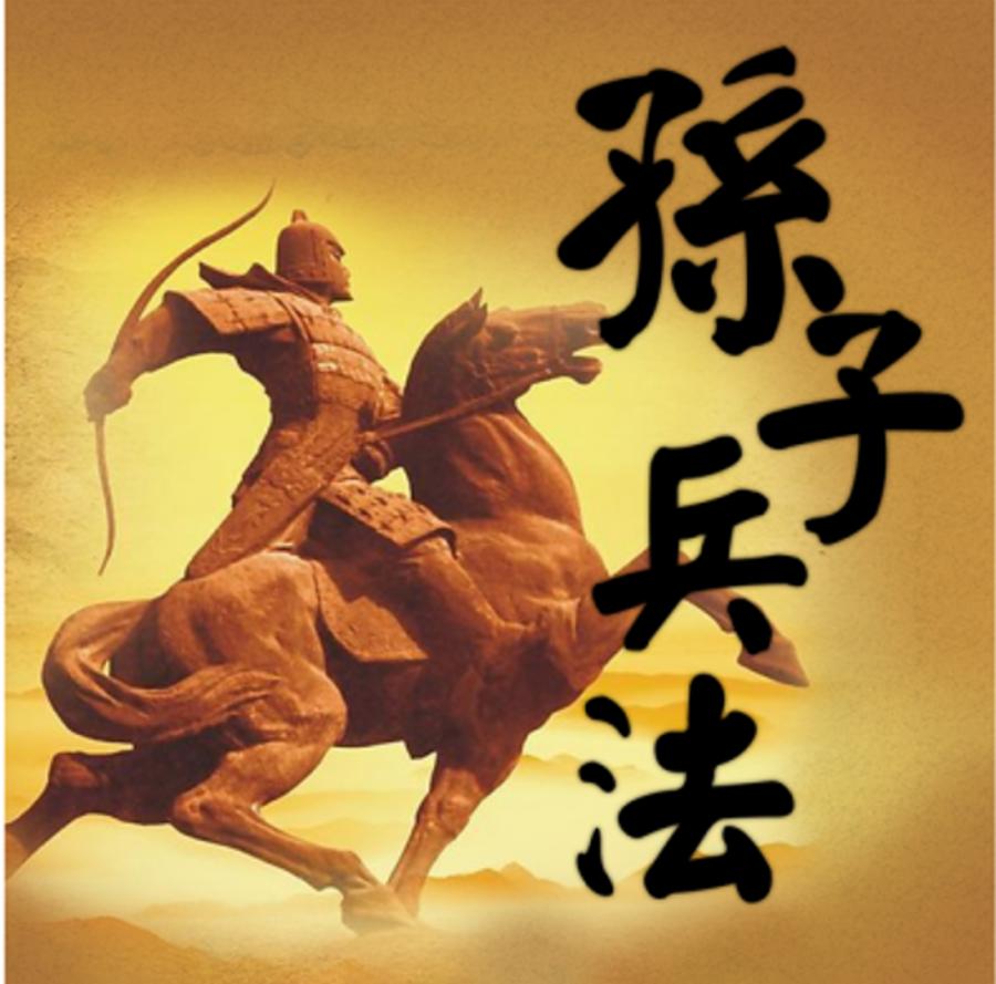 Картинки по запросу китайского военачальника Сунь Цзы