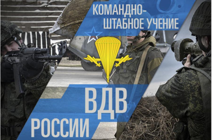 Учения ВДВ России в Крыму — на фоне дестабилизации на Украине и ожесточенных боев под Мариуполем