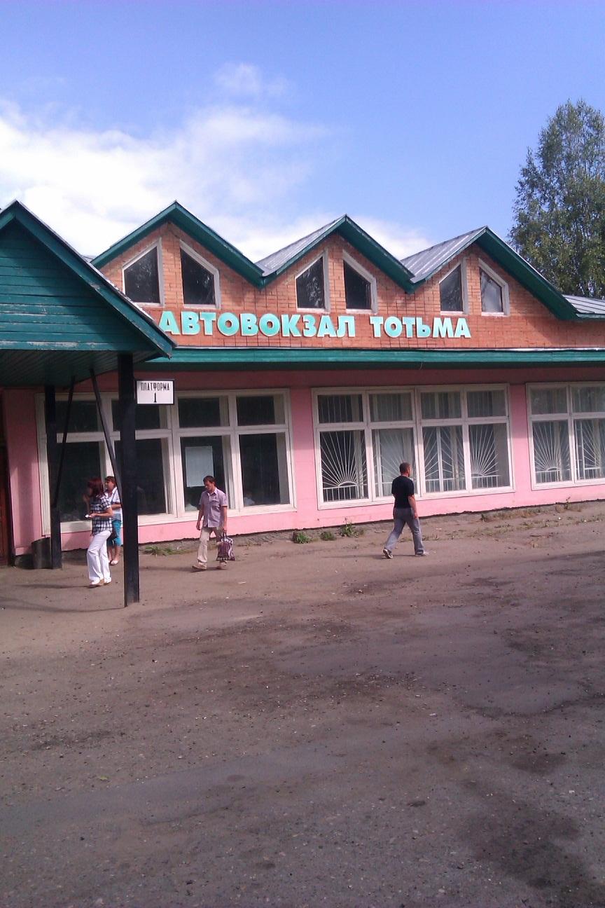 автовокзал Тотьмы