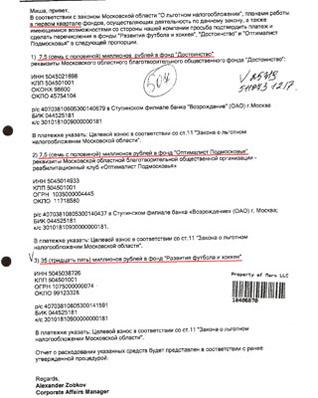 Заявка на перечисление денег в I квартале 2010 года