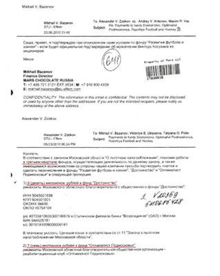 Заявка на перечисление денег в III квартале 2010 года, стр.1