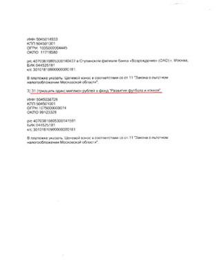 Заявка на перечисление денег в III квартале 2010 года, стр.2