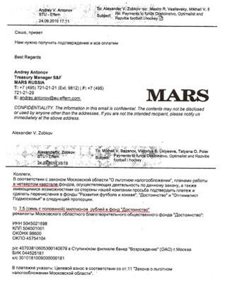 Заявка на перечисление денег в IV квартале 2010 года, стр.1