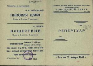 Блокада Ленинграда прорвана!