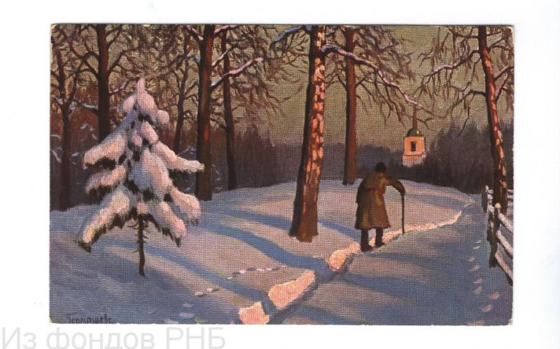 Гермашев М. М. Зима [Изоматериал] = Winter : почтовая карточка / М. Гермашев. - Рига : издание Ленц и Рудольф, [между 1904 и 1917]. - 1 л. : цв. автотип.