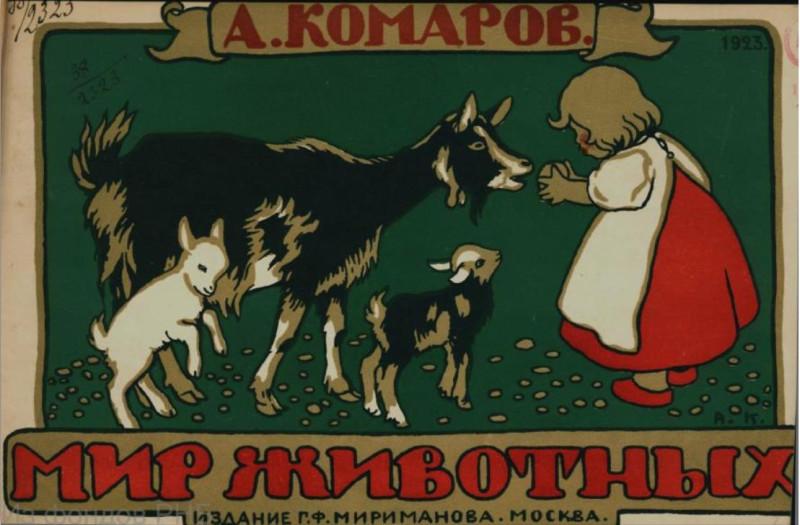 Комаров А.Н. Мир животных : [Картинки] / А.Комаров. - М. : Г.Ф.Мириманов, [1923]. - [2], 14 с. : ил.