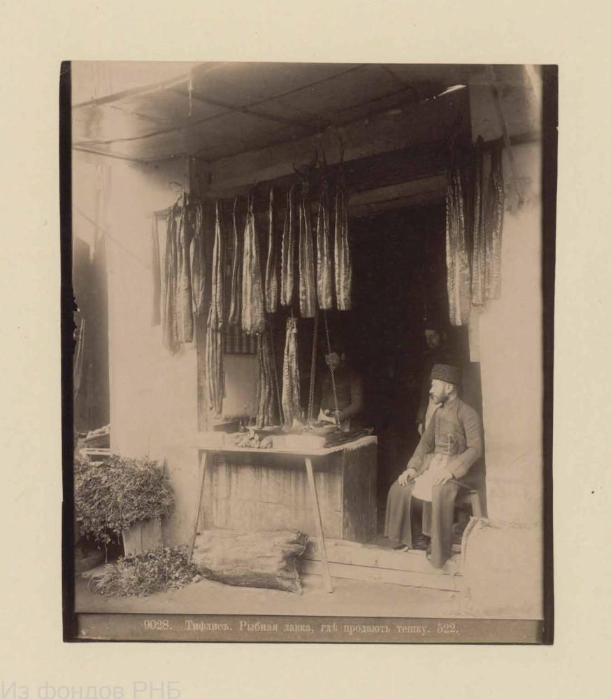 Ермаков Д.И. Тифлис. Рыбная лавка, где продают тешку. - [1890-е]. - Броможелатиновый отпечаток