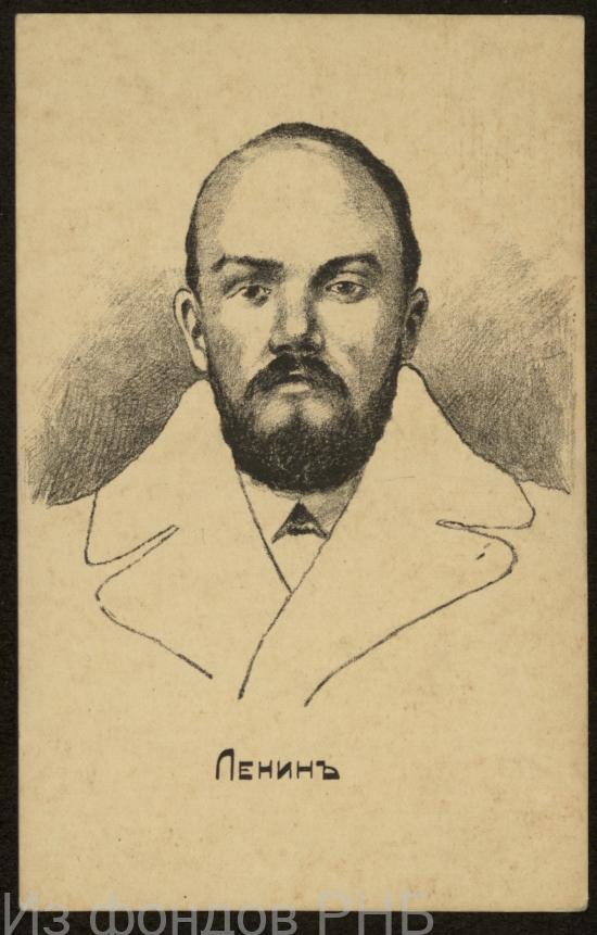 Ленин [Изоматериал] : открытое письмо. - [Петроград? : б. и., 1917 или 1918]. - 1 л. : литогр. ;