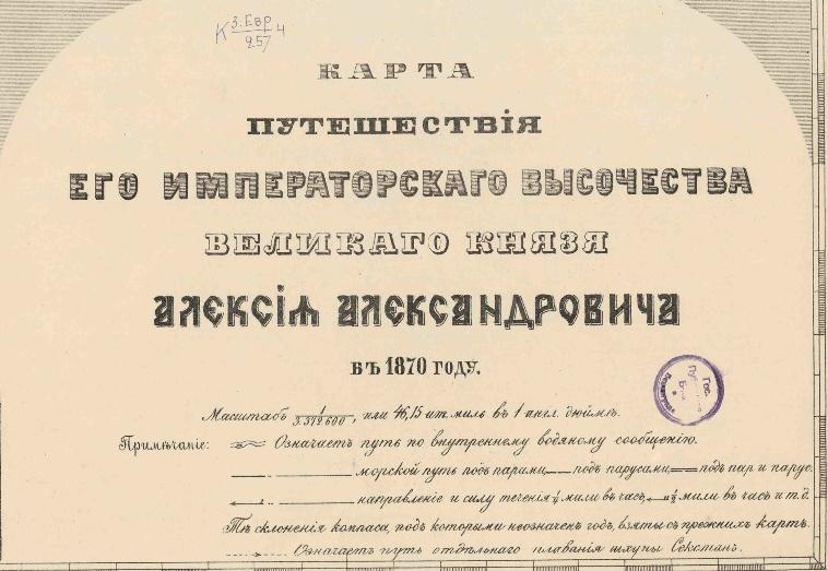 Карта путешествия Е.И.В. великого князя Алексея Александровича в 1870 г. – СПб, Гидрогр. Депо, 1870. – М.1:3 372 600. – 1л. 79х132 см. (К 3-Евр 4/257)