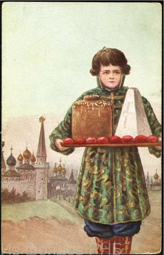 [С светлым праздником]  : [открытка]. - [Stockholm] : E. G. S. i. S., [между 1904 и 1917]. - 1 л. : цв. автотип.