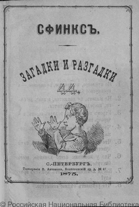 Сфинкс : Загадки и разгадки : 44. - Санкт-Петербург : тип. В. Антонова, 1875. - [1], 6 с