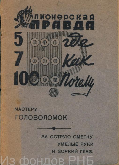 Гершензон М.А. 5000 где. 7000 как. 10000 почему : Мастеру головоломок. - [Москва] : Б. и., [1935] (тип. им. Сталина). - Обл., 16 с. : ил. - (Пионерская правда)