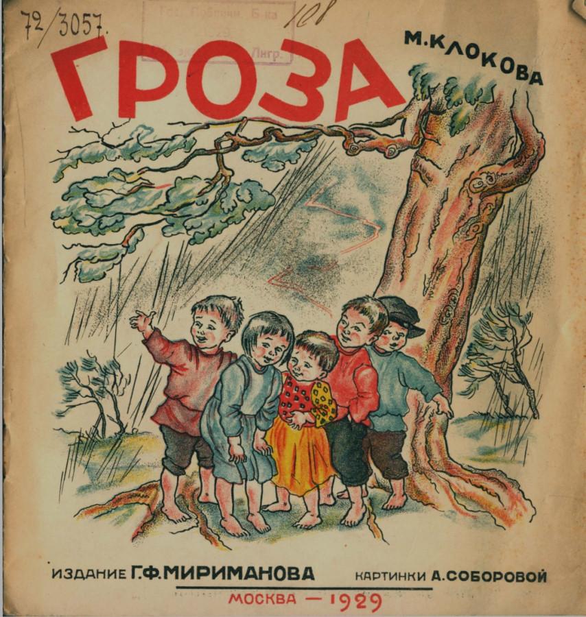 """Клокова М.П.  Гроза : [Стихи для детей] / М. Клокова ; Картинки А. Соборовой. - Москва : Г. Ф. Мириманов, 1929 (Ленинград : лит. """"Печать""""). - [12] с. : красочн. ил."""