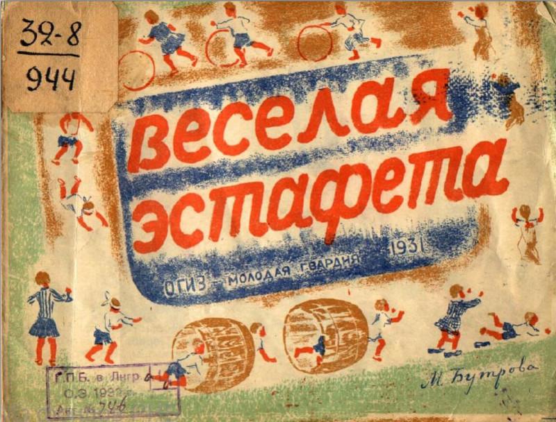 Бутрова М.Н. Веселая эстафета : [Игры октябрят. Картинки с текстом] / М. Бутрова. - [Москва] : Огиз - Мол. гвардия, 1931. - 1 л., сложенный в 12 с. : крас. ил.