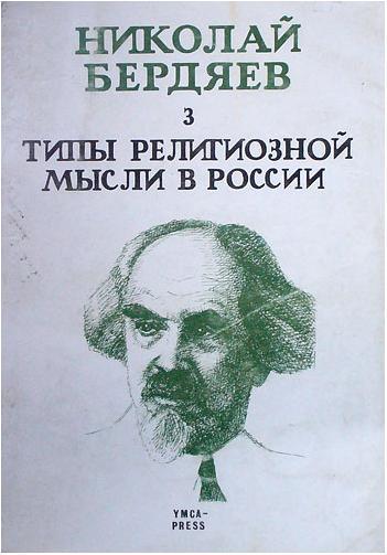 Обложка издания: Бердяев Н.: Собрание сочинений. Т. 3: Типы религиозной мысли в России. Paris: YMCA-Press, 1989