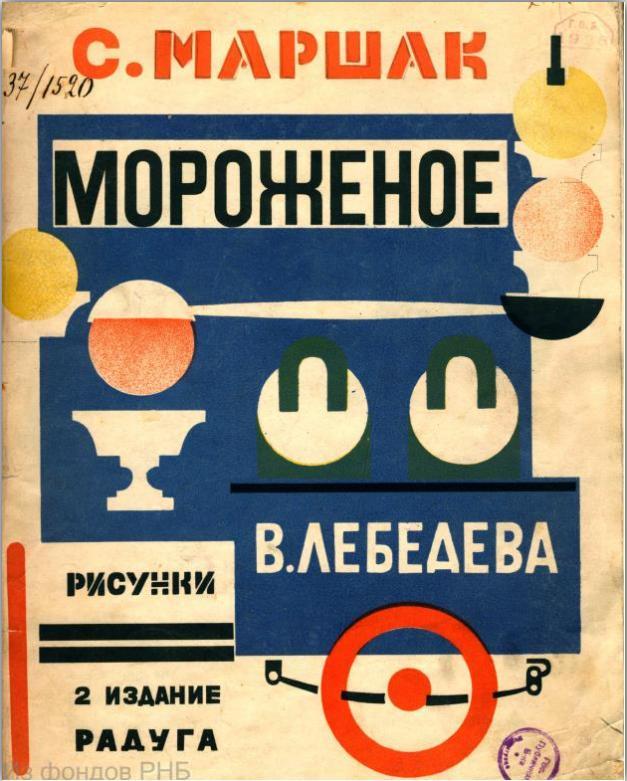 Маршак С.Я. Мороженое / С.Маршак; Рис. В.Лебедева. - 2-е изд. - Л. ; М. : Радуга, [1926]. - [12] с. : ил.