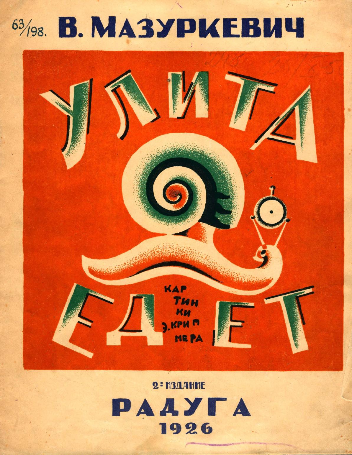 Мазуркевич В.А. Улита едет : [Стихи для детей] / В. Мазуркевич ; Картинки Э. Криммера. - 2-е изд. - М. ; Л.: Радуга, 1926. - 13 с. : ил.